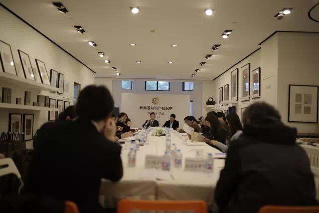 知识产权研讨会