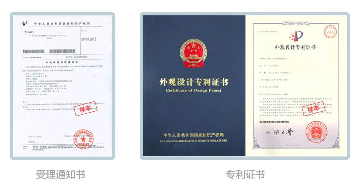 外观设计专利受理通知书,专利证书