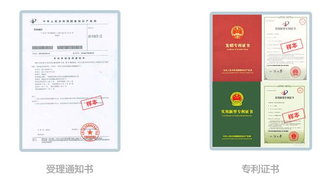 发明+实用受理通知书,专利证书