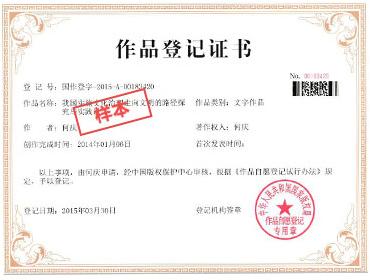 作品著作权证书